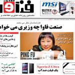 روزنامه فناوران