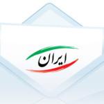 ایمیل ملی