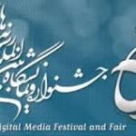 هفتمین جشنواره رسانههای دیجیتال
