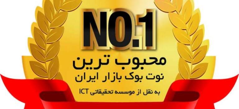 به نقل از فعالان بازار، ایسوس محبوب ترین برند نوت بوک در ایران