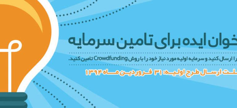 با ثبت ایدهتان در وبسایت دونیت، شانس تأمین سرمایهاش را خواهید داشت