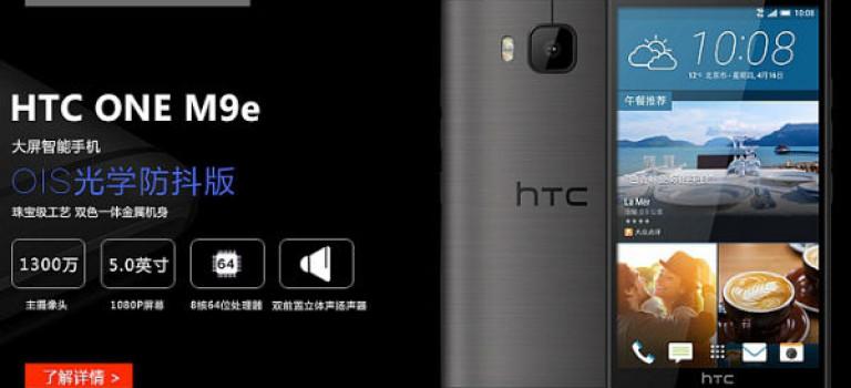 تلفن هوشمند One M9e از HTC رسماً معرفی شد