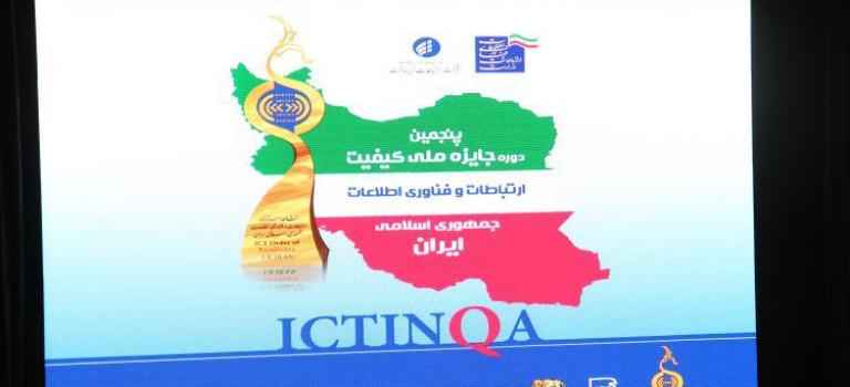 جایزه ملی کیفیت ارتباطات و فناوری اطلاعات نصیب چه کسانی شد؟