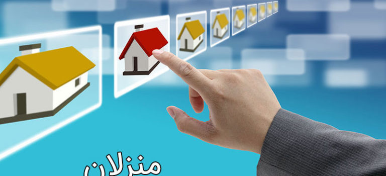 """""""منزلان"""" نخستین سامانه هوشمند خرید، فروش، اجاره آپارتمان، املاک و مستقلات"""