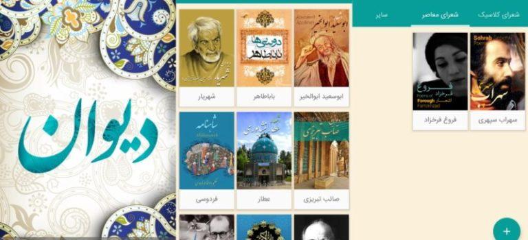 اپلیکیشن دیوان؛ گنجینه ای از اشعار شاعران شیرین سخن فارسی