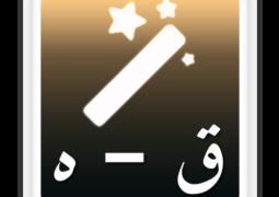 اپیکیشن قافیه یاب هم صدا؛ یار شاعران، ترانه سرایان و دوستداران شعر و ادب فارسی