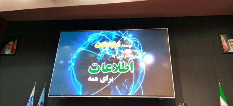 هفدهمین دوره نمایشگاه ایران تلکام آغاز به کار کرد