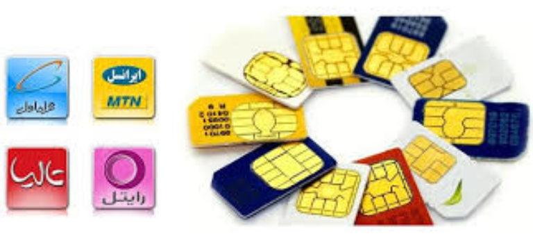 با پیامک از تعداد خطوط تلفن همراه خود باخبر شوید