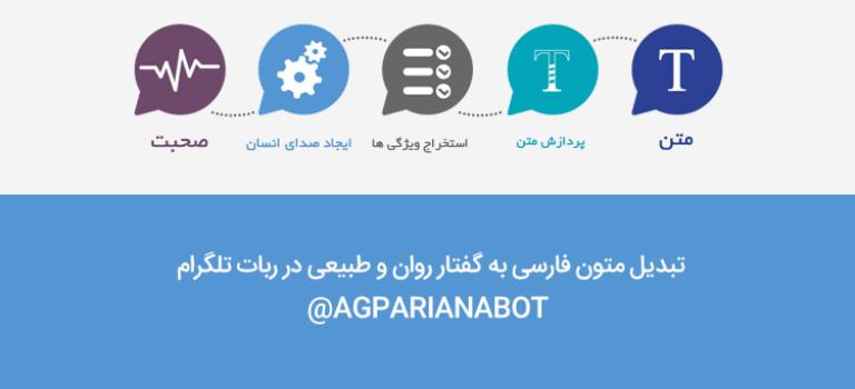 ربات تلگرامی ArianaTTS: تبدیل متون فارسی به گفتار روان و طبیعی