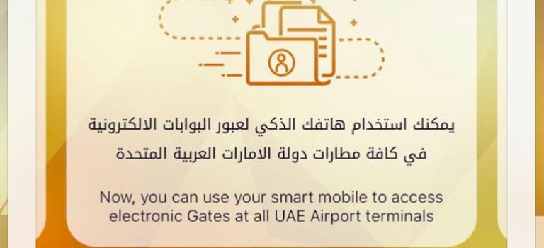 شهروندان امارات اپلیکیشن موبایل به جای پاسپورت نشان میدهند