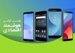 بهترین گوشی های هوشمند اقتصادی