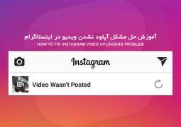 آموزش حل مشکل آپلود نشدن ویدیو در اینستاگرام